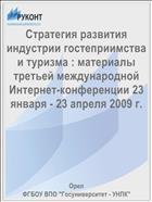 Стратегия развития индустрии гостеприимства и туризма : материалы третьей международной Интернет-конференции 23 января - 23 апреля 2009 г.