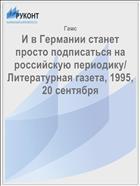 И в Германии станет просто подписаться на российскую периодику/ Литературная газета, 1995, 20 сентября