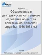 Образование и деятельность калмыцкого отделения общества советско-монгольской дружбы (1966-1983 гг.)