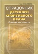 Справочник детского спортивного врача: клинические аспекты