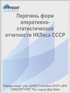 Перечень форм оперативно-статистической отчетности НКЛеса СССР