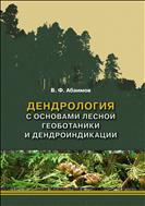 Дендрология с основами лесной геоботаники и дендроиндикации.