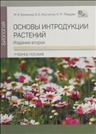 Основы интродукции растений