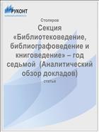 Секция «Библиотековедение, библиографоведение и книговедение» – год седьмой  (Аналитический обзор докладов)