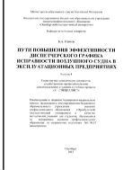 Пути повышения эффективности диспетчерского графика исправности воздушного судна в эксплуатационных предприятиях
