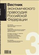 Вестник экономического правосудия Pоссийской Федерации