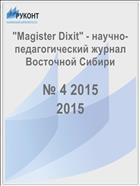 """""""Magister Dixit"""" - научно-педагогический журнал Восточной Сибири"""