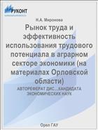 Рынок труда и эффективность использования трудового потенциала в аграрном секторе экономики (на материалах Орловской области)