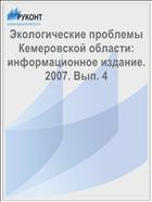 Экологические проблемы Кемеровской области: информационное издание. 2007. Вып. 4