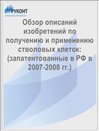 Обзор описаний изобретений по получению и применению стволовых клеток: (запатентованные в РФ в 2007-2008 гг.)