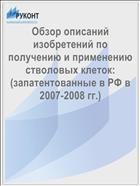����� �������� ����������� �� ��������� � ���������� ��������� ������: (��������������� � �� � 2007-2008 ��.)