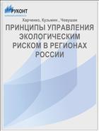 ПРИНЦИПЫ УПРАВЛЕНИЯ ЭКОЛОГИЧЕСКИМ РИСКОМ В РЕГИОНАХ РОССИИ