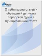 О публикации статей и обращений депутата Городской Думы в муниципальной газете