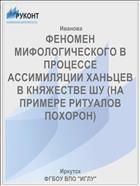 ФЕНОМЕН МИФОЛОГИЧЕСКОГО В ПРОЦЕССЕ АССИМИЛЯЦИИ ХАНЬЦЕВ В КНЯЖЕСТВЕ ШУ (НА ПРИМЕРЕ РИТУАЛОВ ПОХОРОН)
