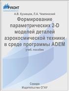 Формирование параметрических 2-D моделей деталей аэрокосмической техники в среде программы ADEM
