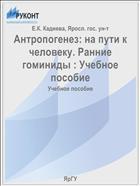 Антропогенез: на пути к человеку. Ранние гоминиды : Учебное пособие