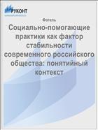 Социально-помогающие практики как фактор стабильности современного российского общества: понятийный контекст