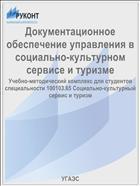 Документационное обеспечение управления в социально-культурном сервисе и туризме