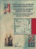 ������-���������-���������� ��������������� ������� = �����-���������-��������� ����������� ������ = Russian-Bulgarian-English Railway Dictionary