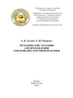 Методические указания для прохождения товароведно торговой  Стр 1