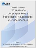 Техническое регулирование в Российской Федерации