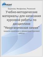Учебно-методические указания по написанию курсовой работы по дисциплине «Неорганическая химия»
