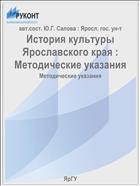 История культуры Ярославского края :  Методические указания