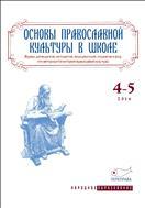 Основы православной культуры в школе
