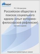 Российское общество в поисках социального идеала (опыт историко-философской рефлексии)