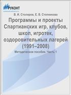 ��������� � ������� ������������ ���, ������, ����, �������, ��������������� ������� (1991�2008)