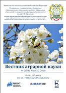 Вестник аграрной науки