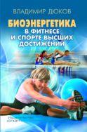 Биоэнергетика в фитнесе и спорте высших достижений