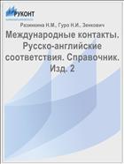 Международные контакты. Русско-английские соответствия. Справочник. Изд. 2