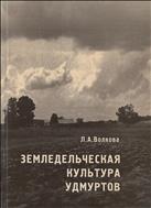 Земледельческая культура удмуртов (вторая половина XIX - начало XX века)