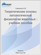 Теоретические основы патологической физиологии животных : учебное пособие