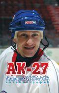 АК- 27. Автобиография