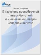 К изучению послебрачной линьки болотной камышевки на Северо-Западном Кавказе
