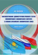 Совершенствование административно-правового статуса уполномоченного экономического оператора в условиях Евразийского экономического союза