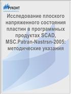 Исследование плоского напряженного состояния пластин в программных продуктах SCAD, MSC.Patran-Nastrsn-2005: методические указания