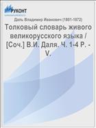 Толковый словарь живого великорусского языка / [Соч.] В.И. Даля. Ч. 1-4 Р. - V.