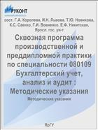 Сквозная программа производственной и преддипломной практики по специальности 080109 Бухгалтерский учет, анализ и аудит