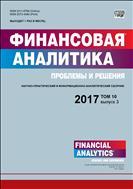 Финансовая аналитика: проблемы и решения