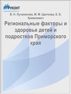 Региональные факторы и здоровье детей и подростков Приморского края