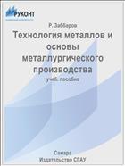 Технология металлов и основы металлургического производства