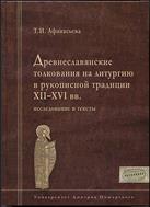 Древнеславянские толкования на литургию в рукописной традиции XII-XVI вв.