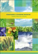 Геоботаника с основами экологии