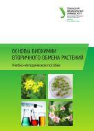 Основы биохимии вторичного обмена растений