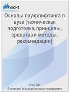 Основы пауэрлифтинга в вузе (техническая подготовка, принципы, средства и методы, рекомендации)