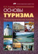 Основы туризма