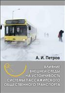 Влияние внешней среды на устойчивость системы пассажирского общественного транспорта
